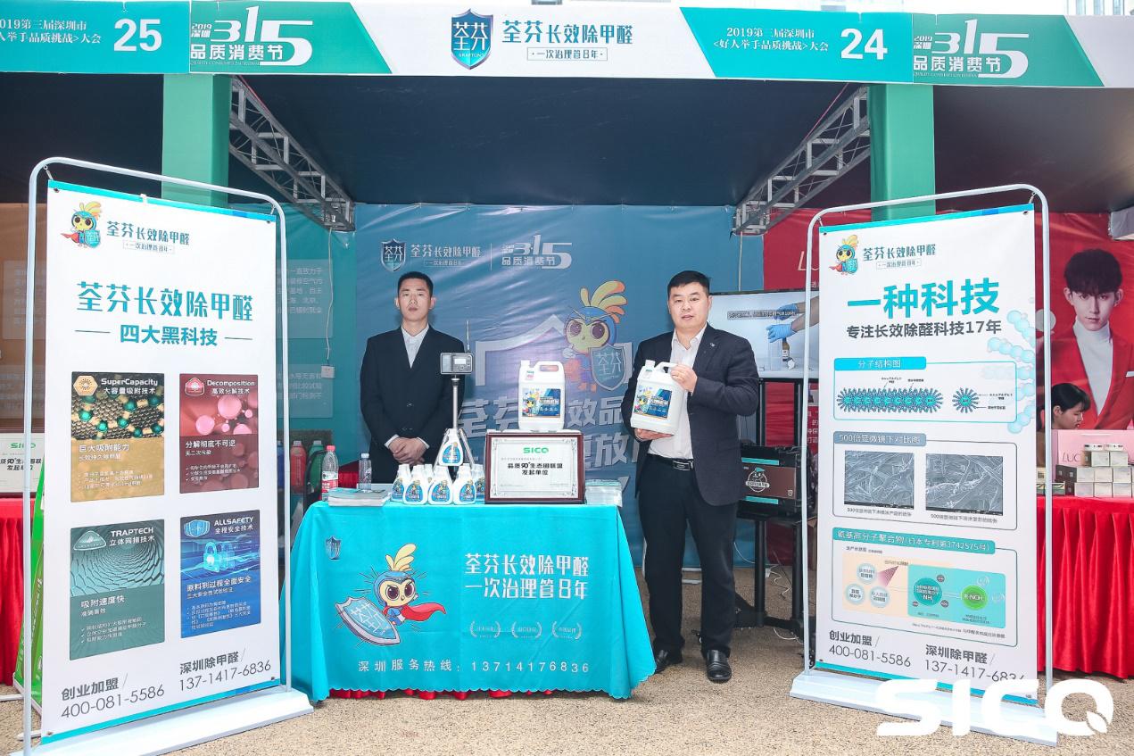 荃芬深圳服务商参展3·15品质消费节
