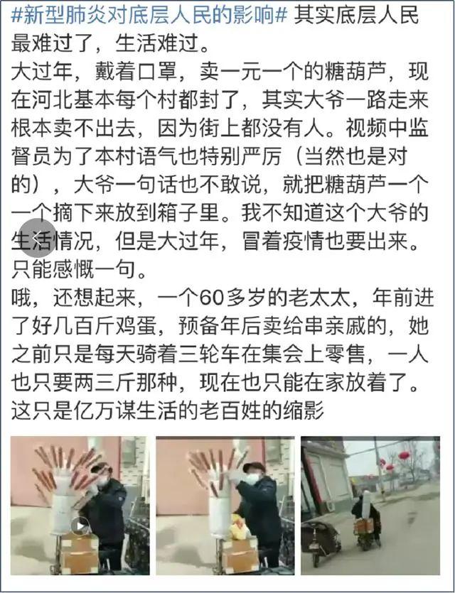 """微博热搜""""新型肺炎对底层人民的影响"""""""