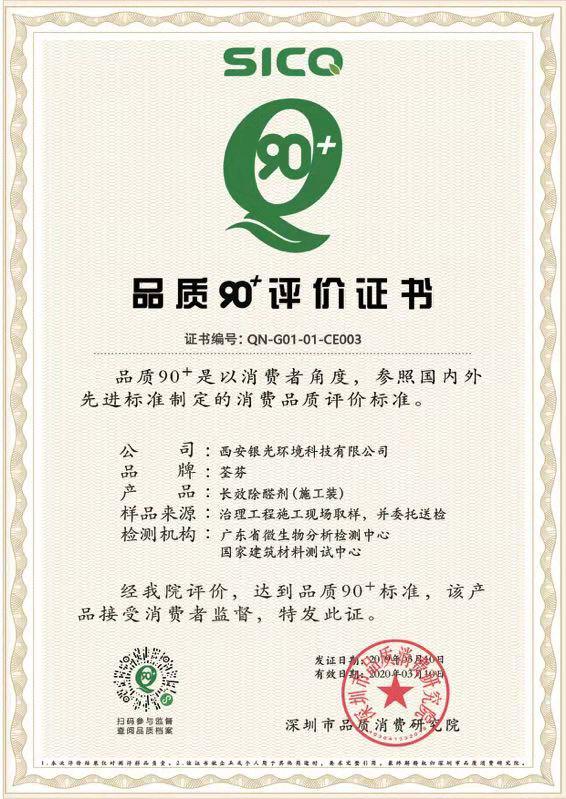 """荣获""""品质90+""""认证"""