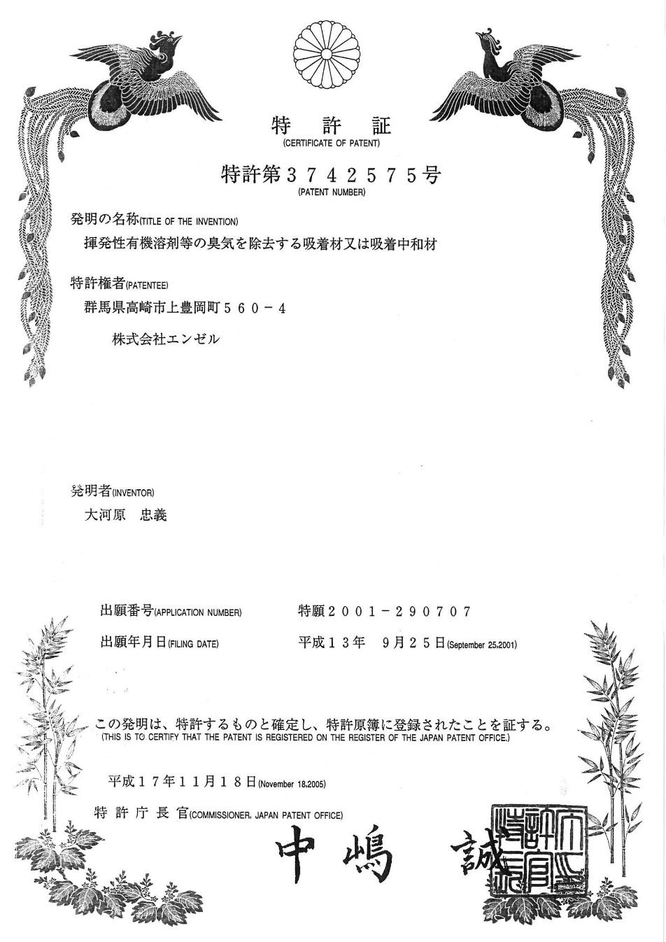 日本除醛专利号3742575