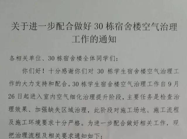 广东财经大学学校公告