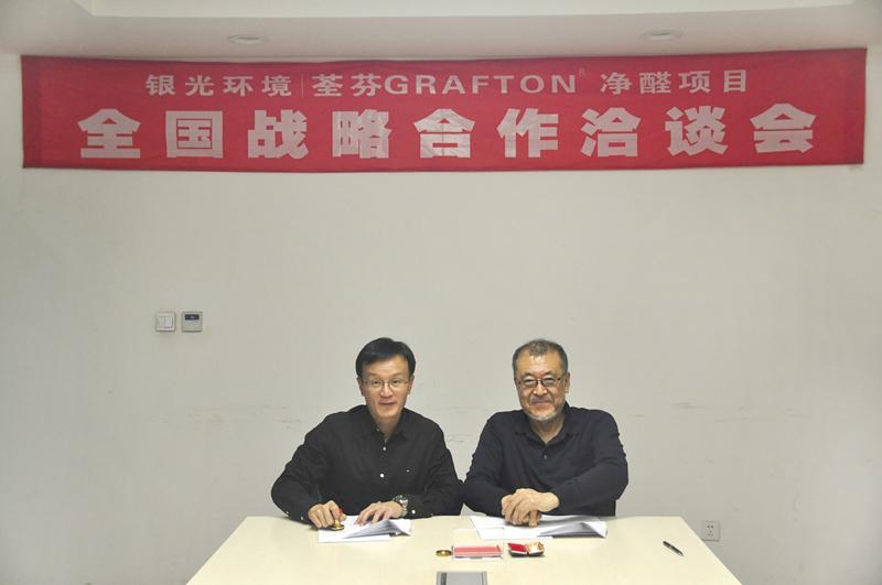 银光环境与日本GRAFTON株式会社签约盖章仪式