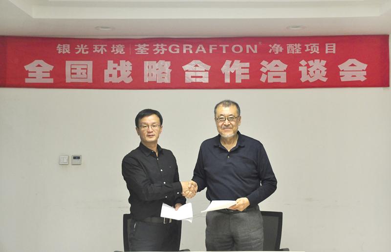 银光环境与日本GRAFTON达成长期战略合作