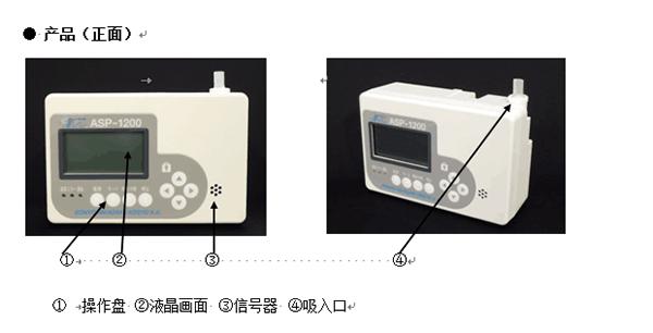 ASP-1200空气取样器产品正面