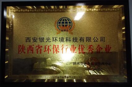 2015陕西省环保行业优秀企业