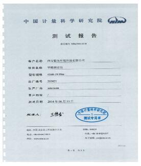 中国计量科学研究院计量认证