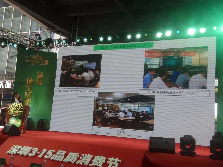深圳315品质消费节现场