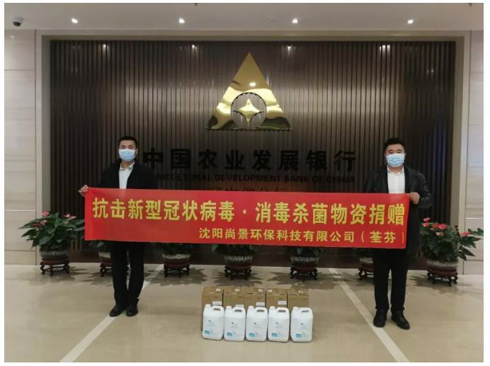 沈阳市农业发展银行捐赠