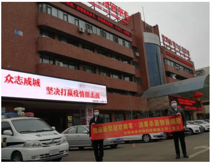 沈阳市第六人民医院捐赠