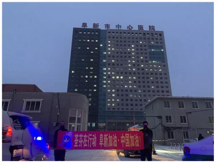 阜新市中心医院捐赠