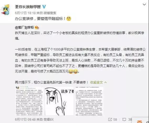 荃芬官方微博发布办公室有关报道