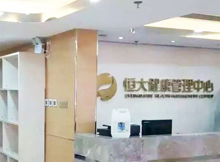沈阳恒大健康管理中心荃芬除甲醛施工案例