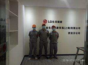 乐金生活健康贸易(上海)有限公司西安分公司荃芬除甲醛施工案例