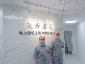 E阳国际陕西盛高电力建筑办公室除甲醛施工案例