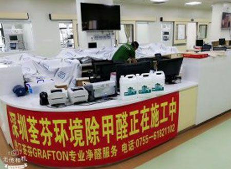 深圳市南山医院重创监护中心除甲醛施工