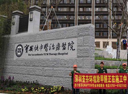 深圳宝安区纯中医治疗医院除甲醛施工