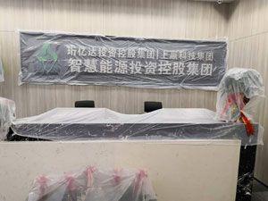 武汉智慧能源控股办公室除甲醛施工案例