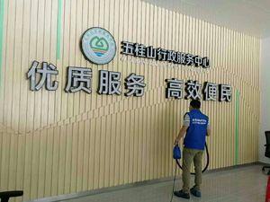 中山五桂山行政中心政府除甲醛施工案例