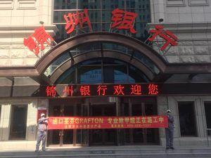 锦州银行除甲醛施工案例