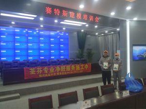 锦州公安指挥中心除甲醛施工案例