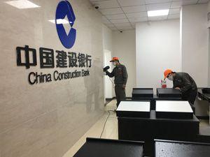 中国建设银行成都经济技术开发区支行