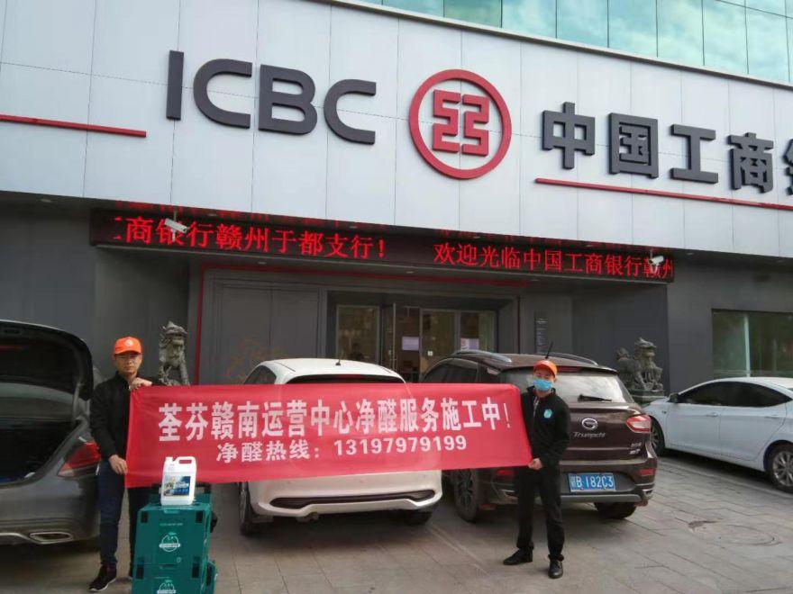 中国工商银行赣州市于都支行除甲醛施工