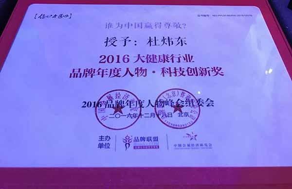 2016大健康行业品牌年度人物·科技创新奖