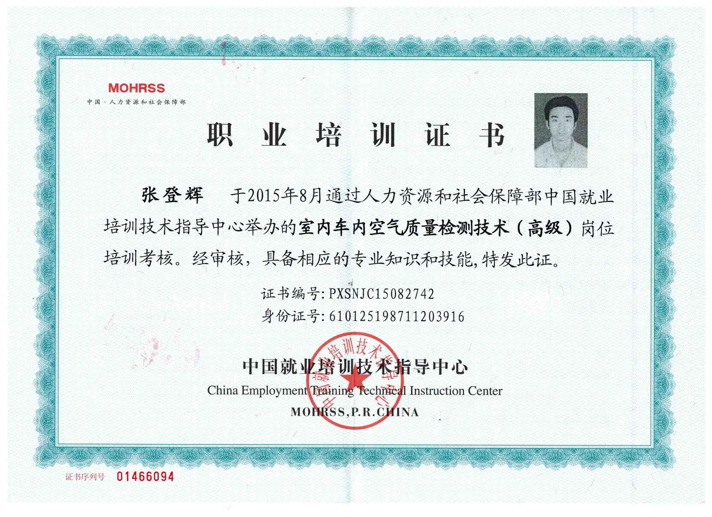 银光环境施工人员获国家职业资格认证