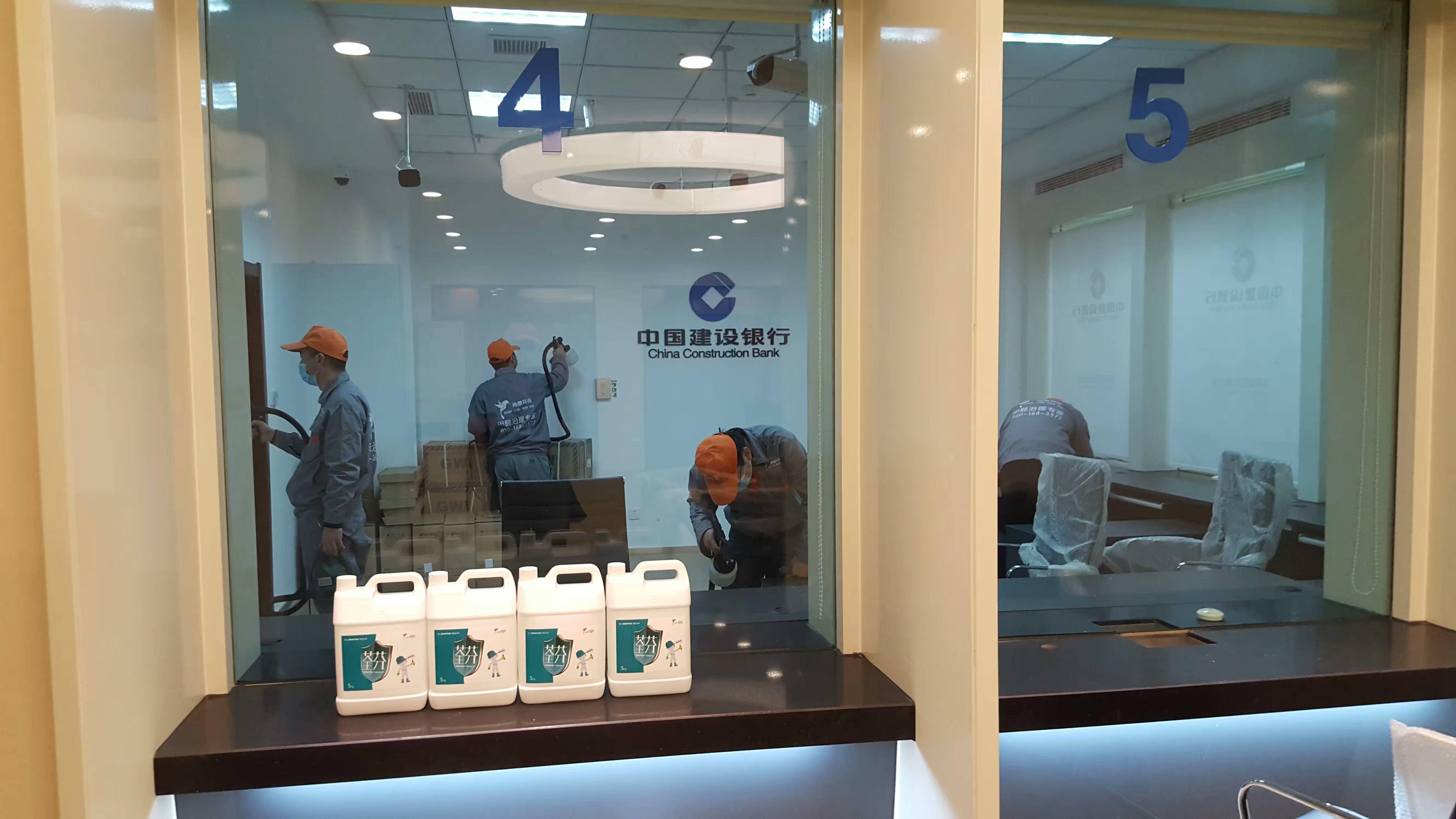 中国建设银行大东支行除甲醛施工案例
