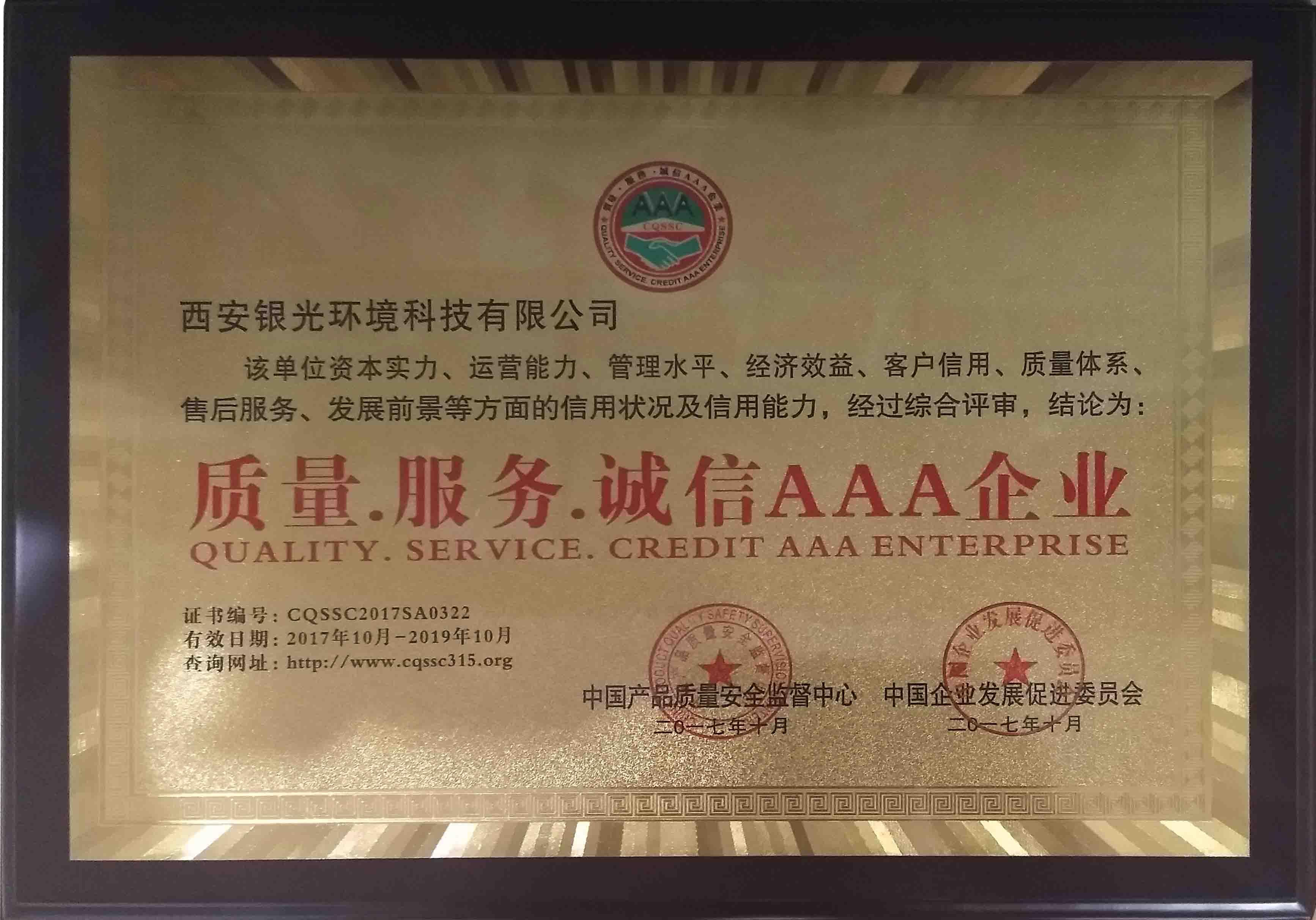 """恭喜银光获得""""质量 · 服务 · 诚信 AAA企业""""称号"""