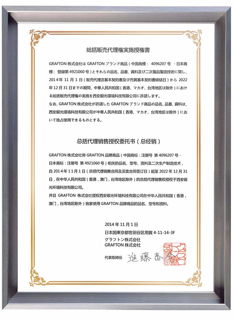日本GRAFTON株式会社授权书