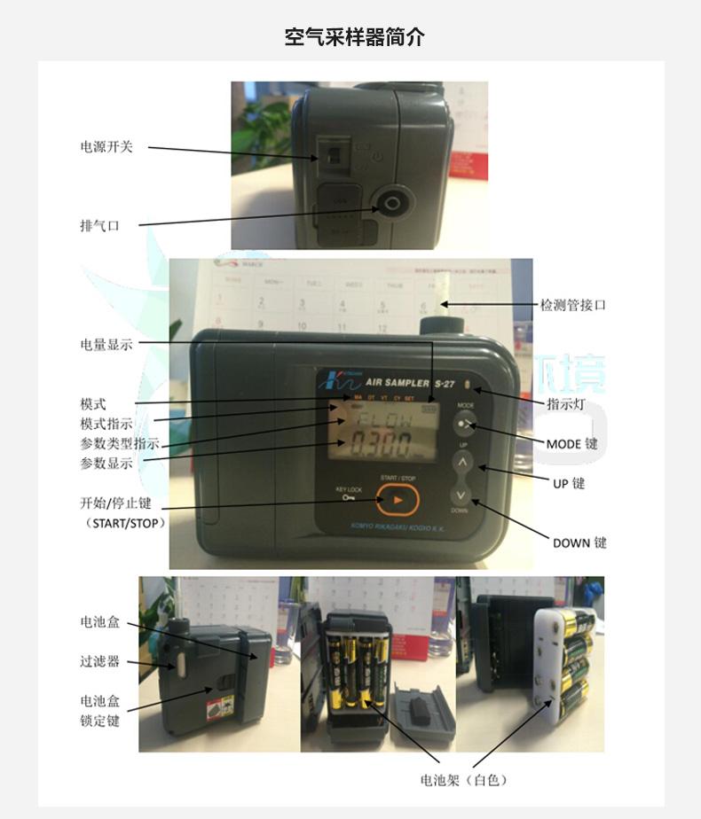 日本进口光明理化S-27空气取样器简介