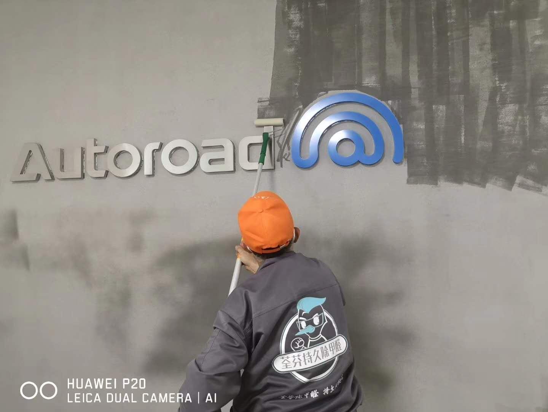 公司形象墙滚筒全方位施工