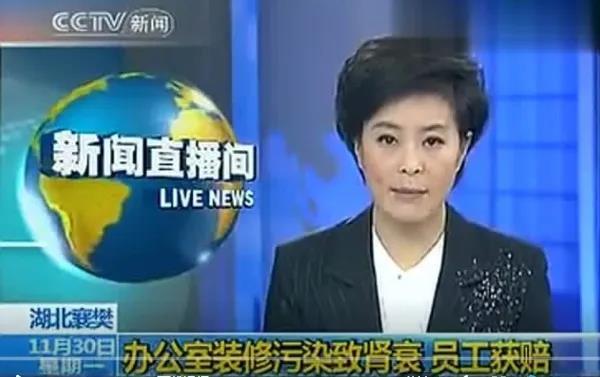 央视新闻报道办公室甲醛污染