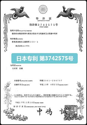荃芬日本专利号:第3742575号
